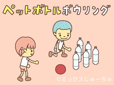 ペットボトルボウリング