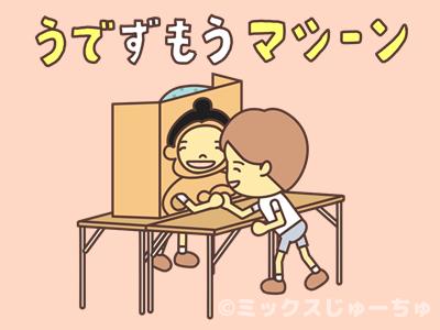 腕相撲マシーンゲーム