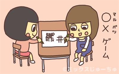 ○× マルバツゲーム遊び方