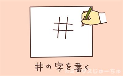 ○× マルバツゲームルール