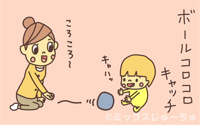 ボールコロコロキャッチ