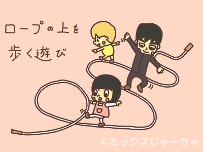 ロープの上歩き