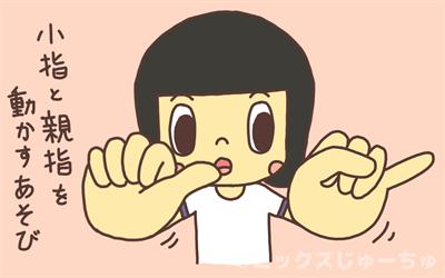 親指小指体操
