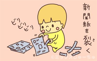 新聞紙を裂く遊び