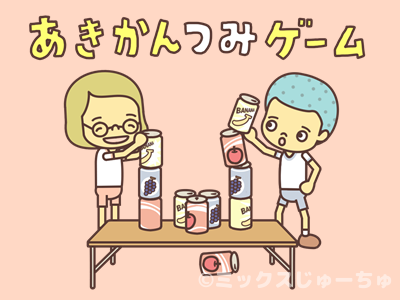 空き缶積みゲーム