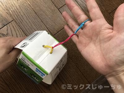 牛乳パックヨーヨーの遊び方
