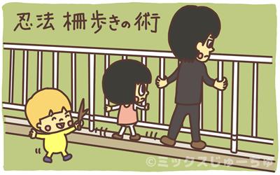 忍法柵歩きの術のイラスト