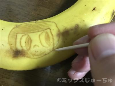 バナナに爪楊枝で線を引いて描く