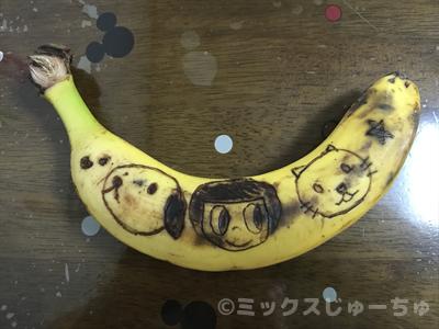 バナナの色が濃くなる