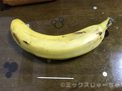 バナナと楊枝