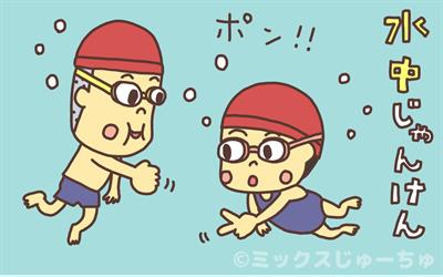 水中じゃんけんの遊び方