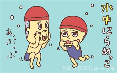 水中にらめっこの遊び方