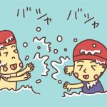 水かけっこ