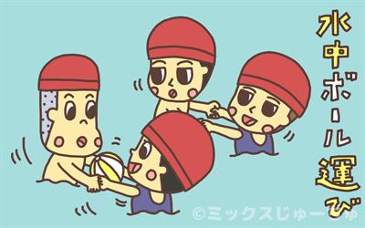 水中ボール運びゲーム