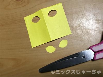 折り紙で目を作る