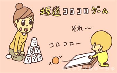 坂道ボールコロコロゲーム