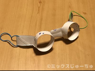 トイレットペーパーの芯のメガネの作り方
