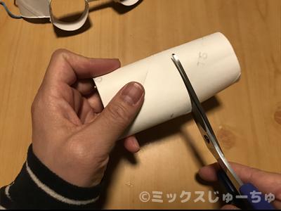 トイレットペーパーの芯を途中まで切る