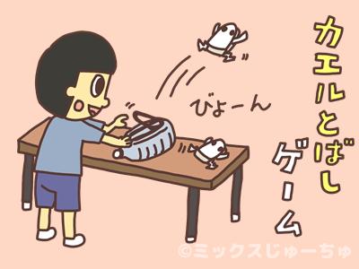カエル飛ばしゲームの遊び方