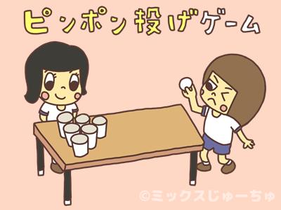 ピンポン投げゲームの遊び方
