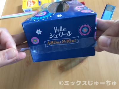 箱にセロハンテープを貼る