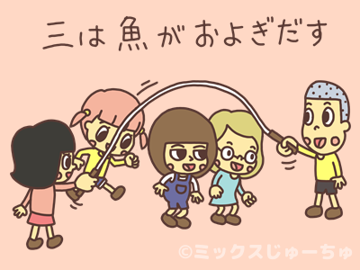 3番目に長縄に入る子どものイラスト