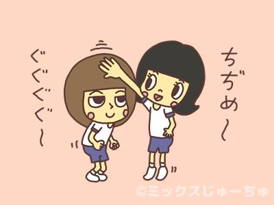 頭に手を乗せる子どものイラスト
