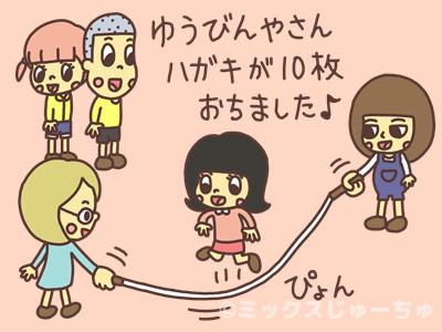 大繩を飛ぶ子どものイラスト