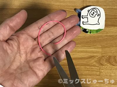 輪ゴムを切る