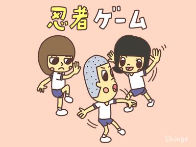 ザ・忍者ゲーム