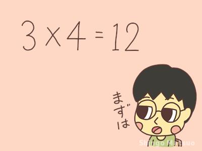 3×4=12と答える子どものイラスト