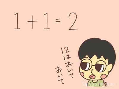 1+1=2と答える子どものイラスト