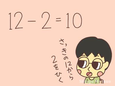 12-12=10と答える子どものイラスト