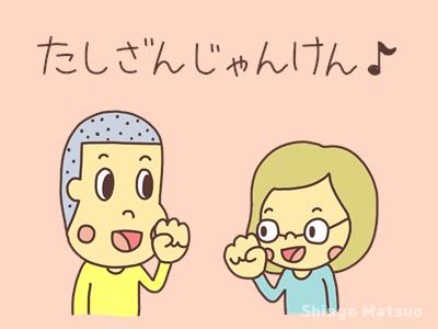 じゃんけんを始める男の子と女の子のイラスト