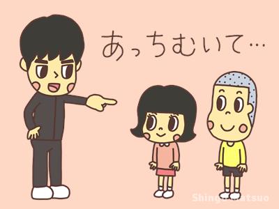 子ども達を指さす大人のイラスト