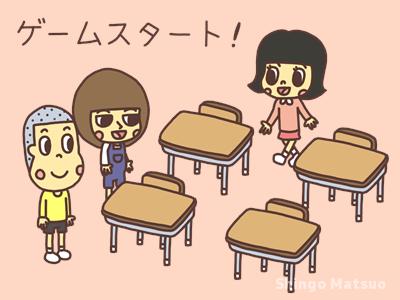 ゲームを始める子どものイラスト