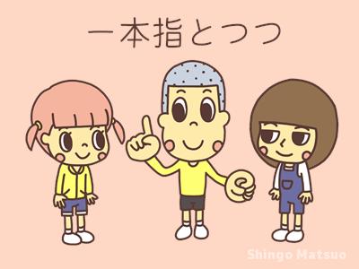 指を立てる子どものイラスト