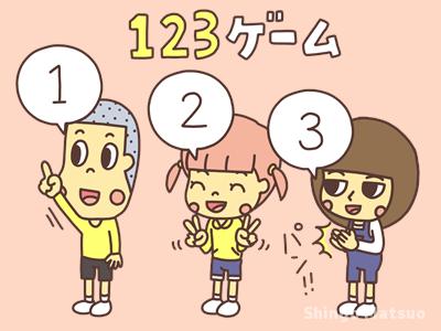 123ゲーム