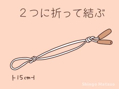 縄跳びを結ぶ