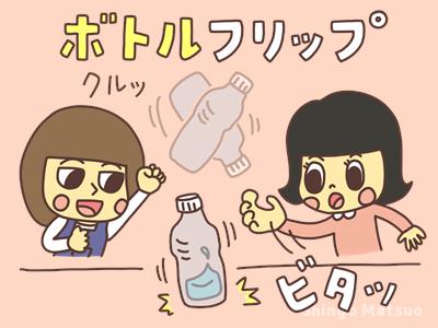 ボトルフリップチャレンジ