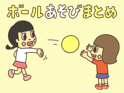 ボール遊びまとめ