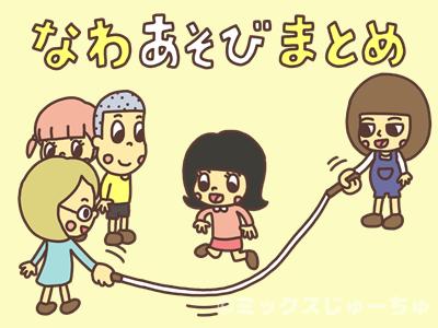縄遊び・ロープあそびまとめ