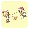 ドッジボール遊びまとめ