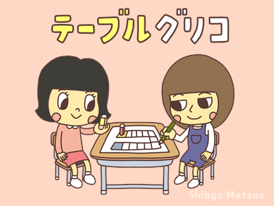 テーブルグリコゲーム