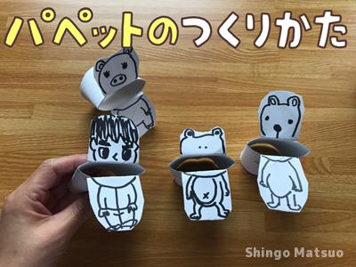 トイレットペーパーの芯のパペット人形の作り方