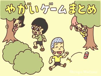 野外レクリエーションゲーム・集団遊びまとめ