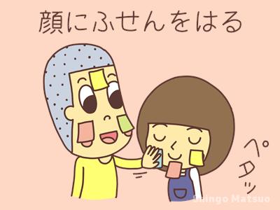 付箋を顔に貼る子どものイラスト