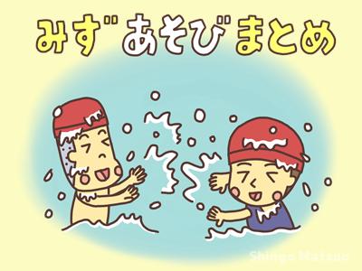 水遊び・プール遊び・お風呂遊びまとめ