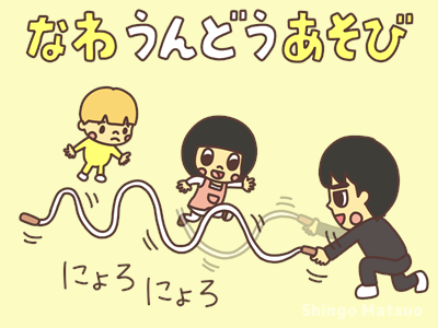 縄跳びの縄を使った親子の運動遊び
