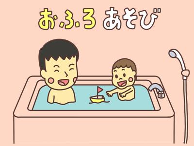 お風呂遊びまとめ